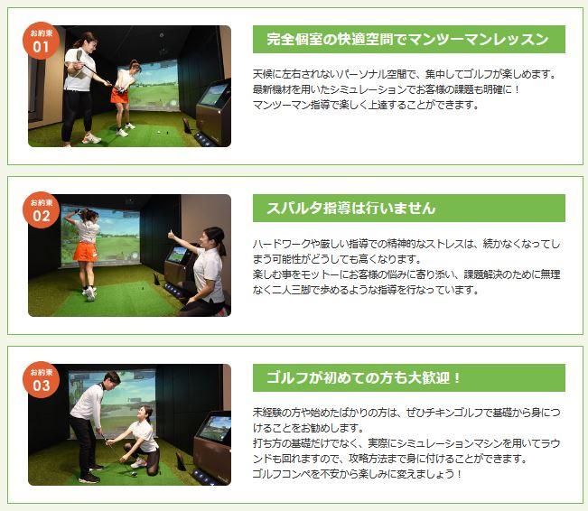 チキンゴルフ岡山店の練習