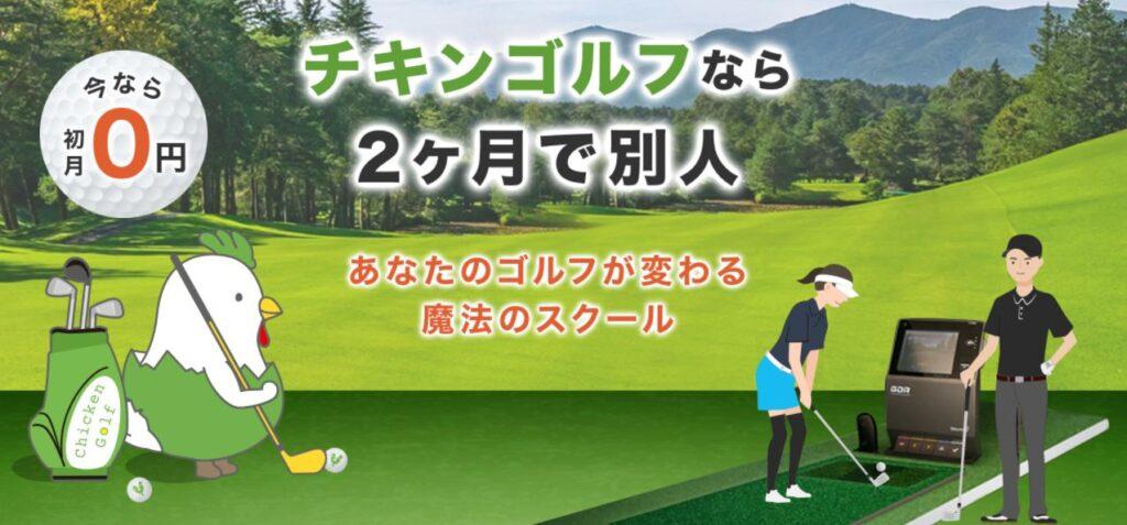 チキンゴルフの公式サイト