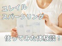 ユレイル スパークリングパックを公式サイトで購入!口コミや効果は嘘?