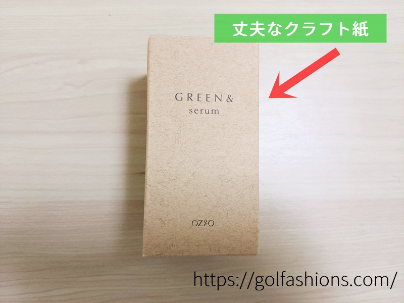 GREEN%セラムの化粧箱