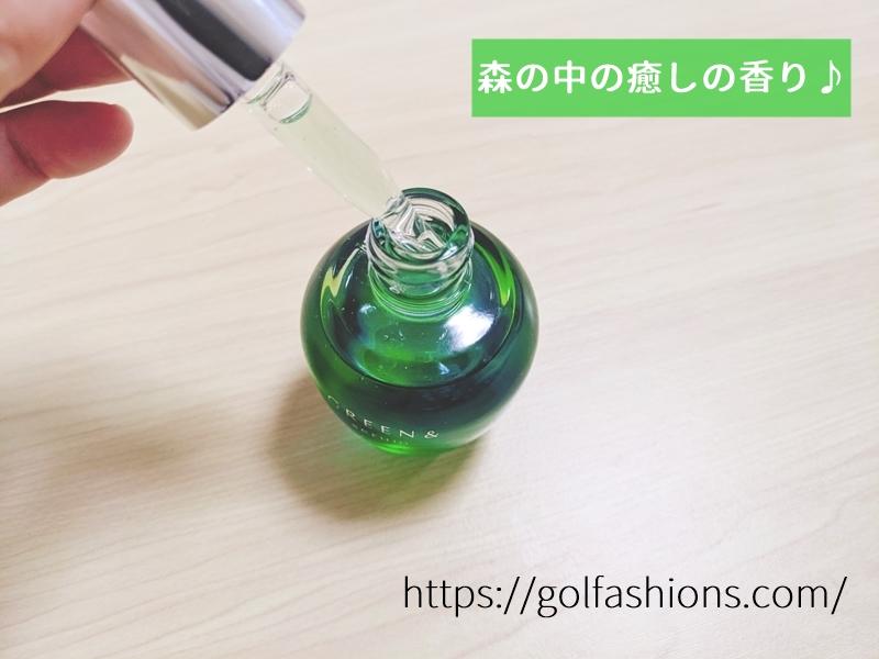 GREEN%セラムのテクスチャーの香り