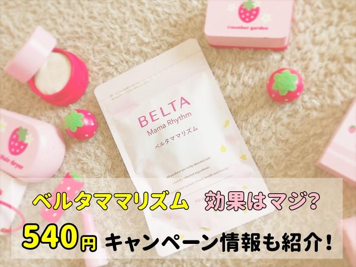 ベルタママリズムのトップ画像540円