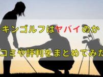 チキンゴルフの口コミや評判はヤバイ?