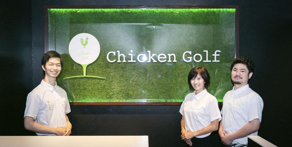 チキンゴルフの店舗と体験レッスン【札幌】