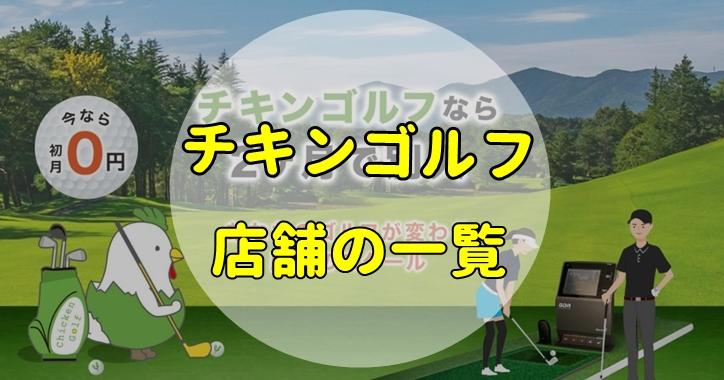 チキンゴルフび店舗一覧 体験レッスン受付中の情報ならゴルファッション