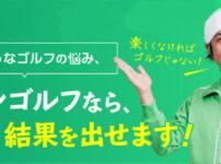チキンゴルフ 町田店【口コミ・料金・評判まとめ】東京