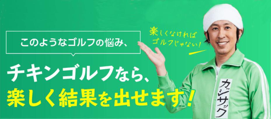 チキンゴルフ 岡山店の口コミと評判