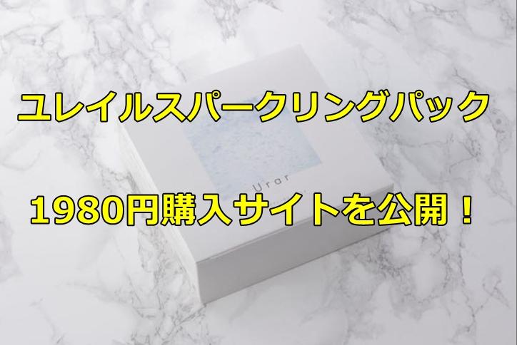 ユレイル炭酸パックお試し1980円情報