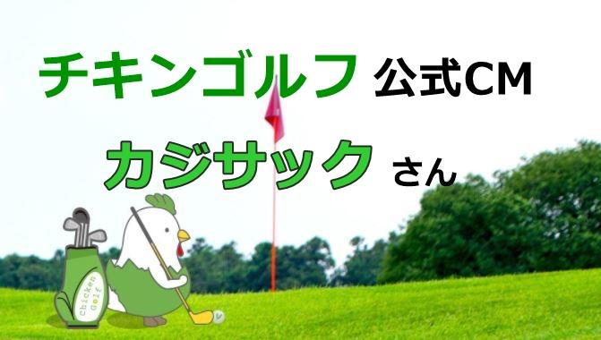 カジサック(梶原雄太)さんのチキンゴルフ公式CMの動画の総まとめ!ゴルフレッスンはココ!