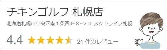 チキンゴルフ札幌店の口コミ・評判