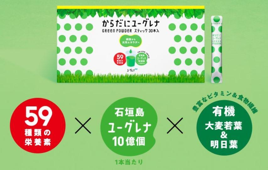 からだにユーグレナは効果なし?東さんの口コミと公式の販売店情報を暴露!