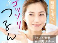 デュオ(duo)酵素洗顔パウダーの悪い口コミは本当?東さんの毛穴効果を暴露!