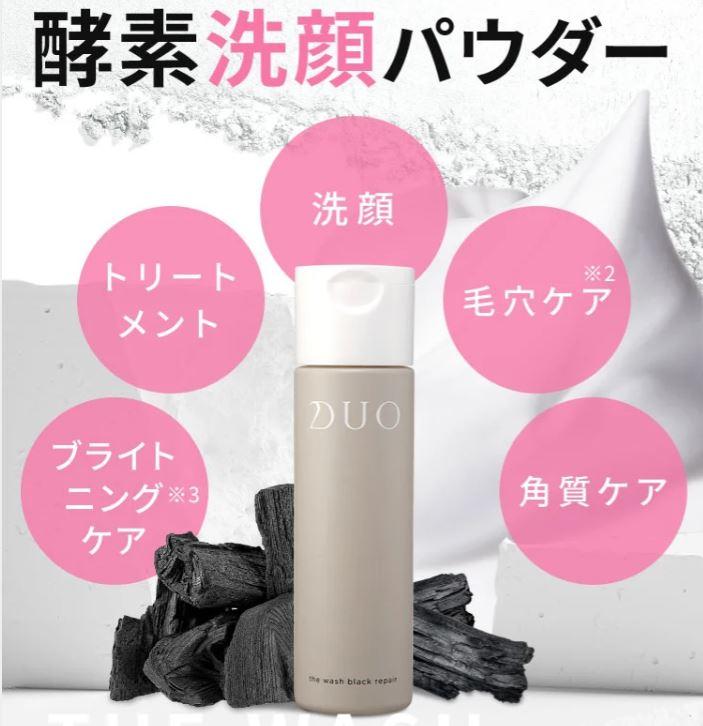 デュオ(DUO)酵素洗顔パウダーの特長