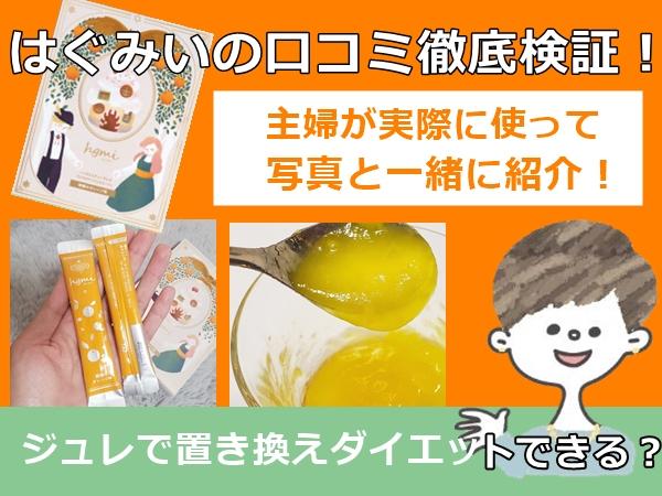 はぐみい(hgmi)の口コミは嘘・本当?ダイエット効果を東さんが体験!