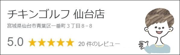 チキンゴルフ仙台店の口コミ・評判